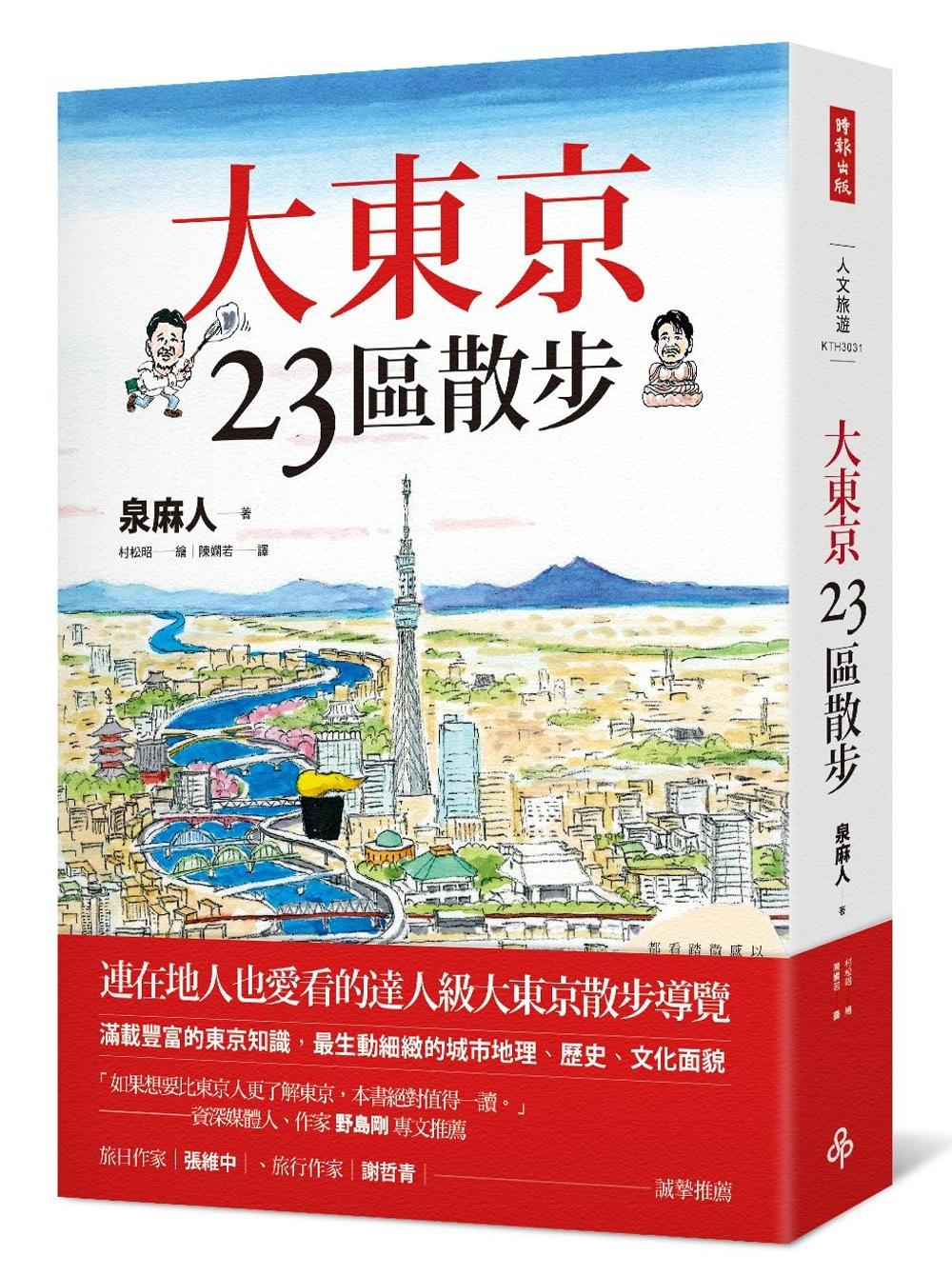 大東京23區散步