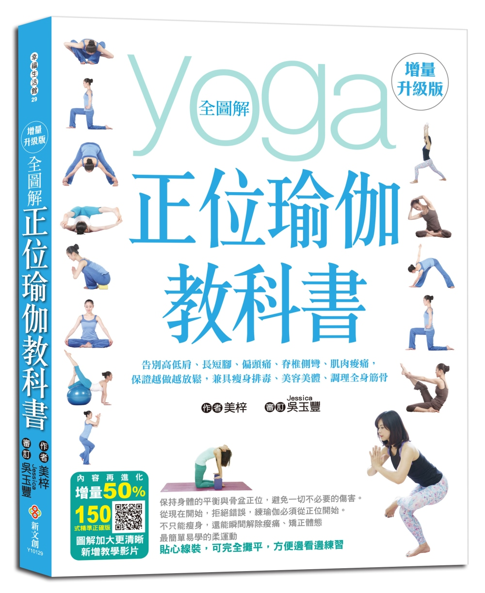 【增量升級版】全圖解正位瑜伽教科書