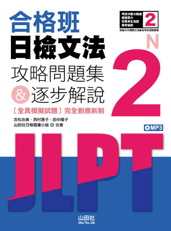 合格班日檢文法N2:攻略問題集&逐步解說(18K+MP3)