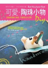 可愛陶珠小物DIY