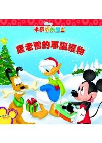 米奇妙妙屋:唐老鴨的耶誕禮物