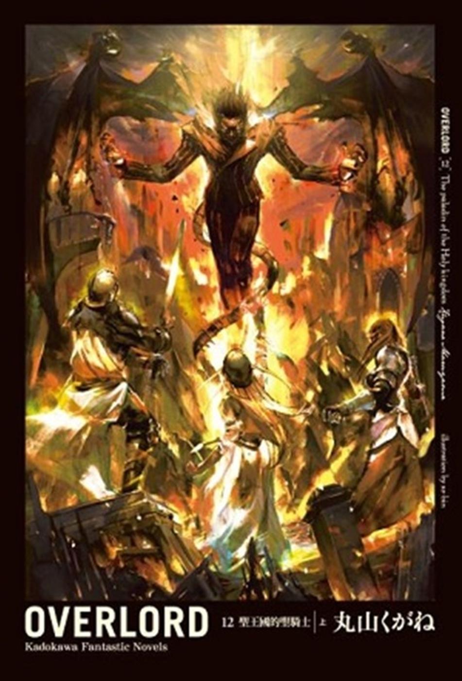 OVERLORD (12) 聖王國的聖騎士 上