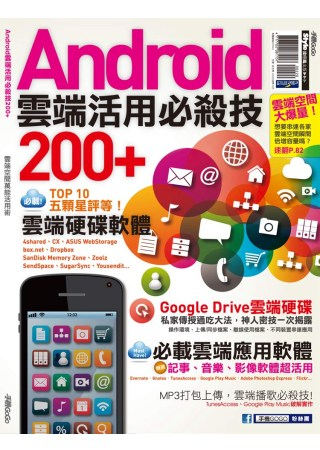 Android雲端活用必殺技200+