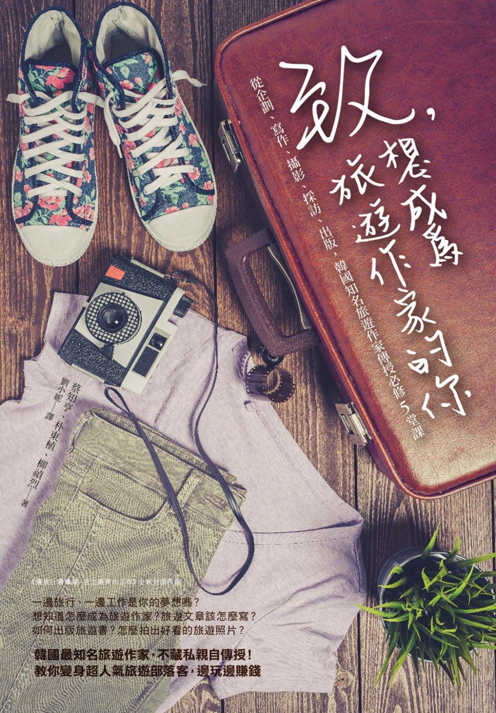 致,想成為旅遊作家的你:從企劃、寫作、攝影、採訪、出版,韓國知名旅遊作家傳授必修5堂課