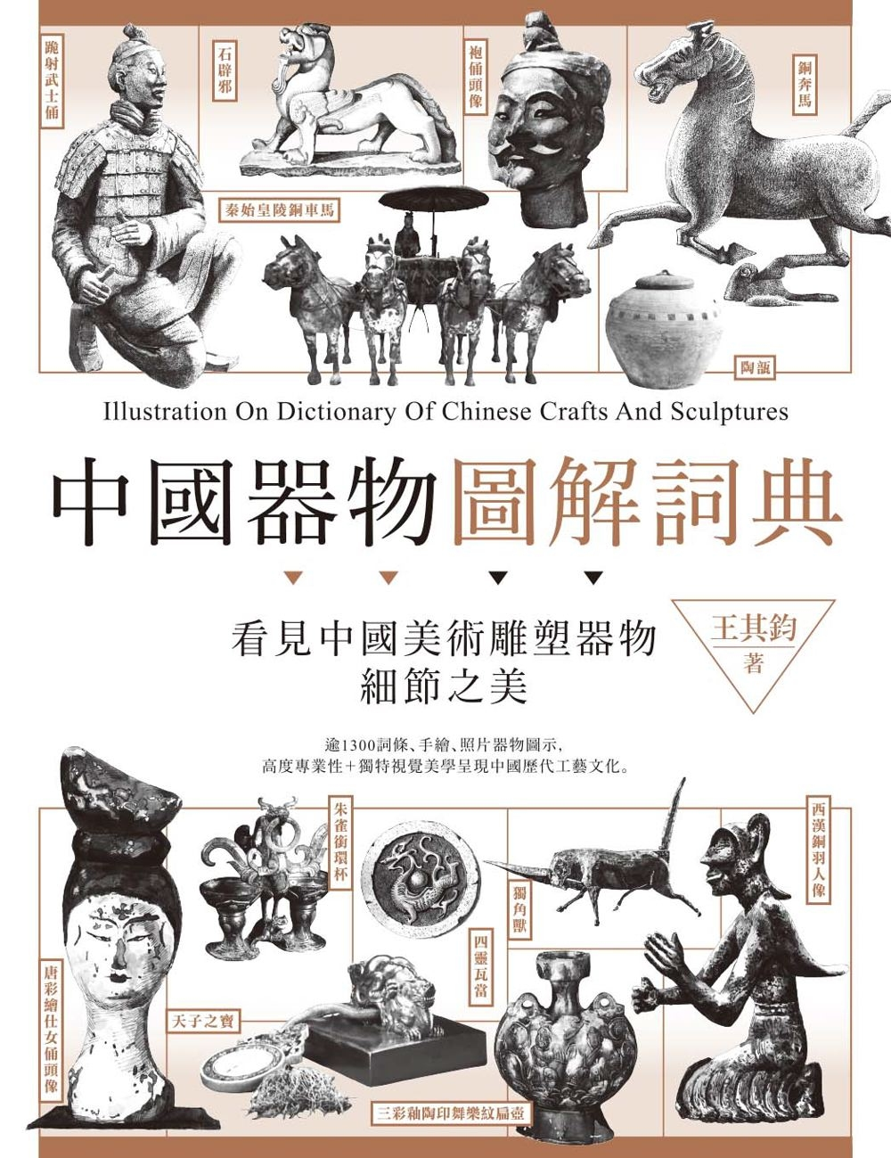 中國器物圖解詞典