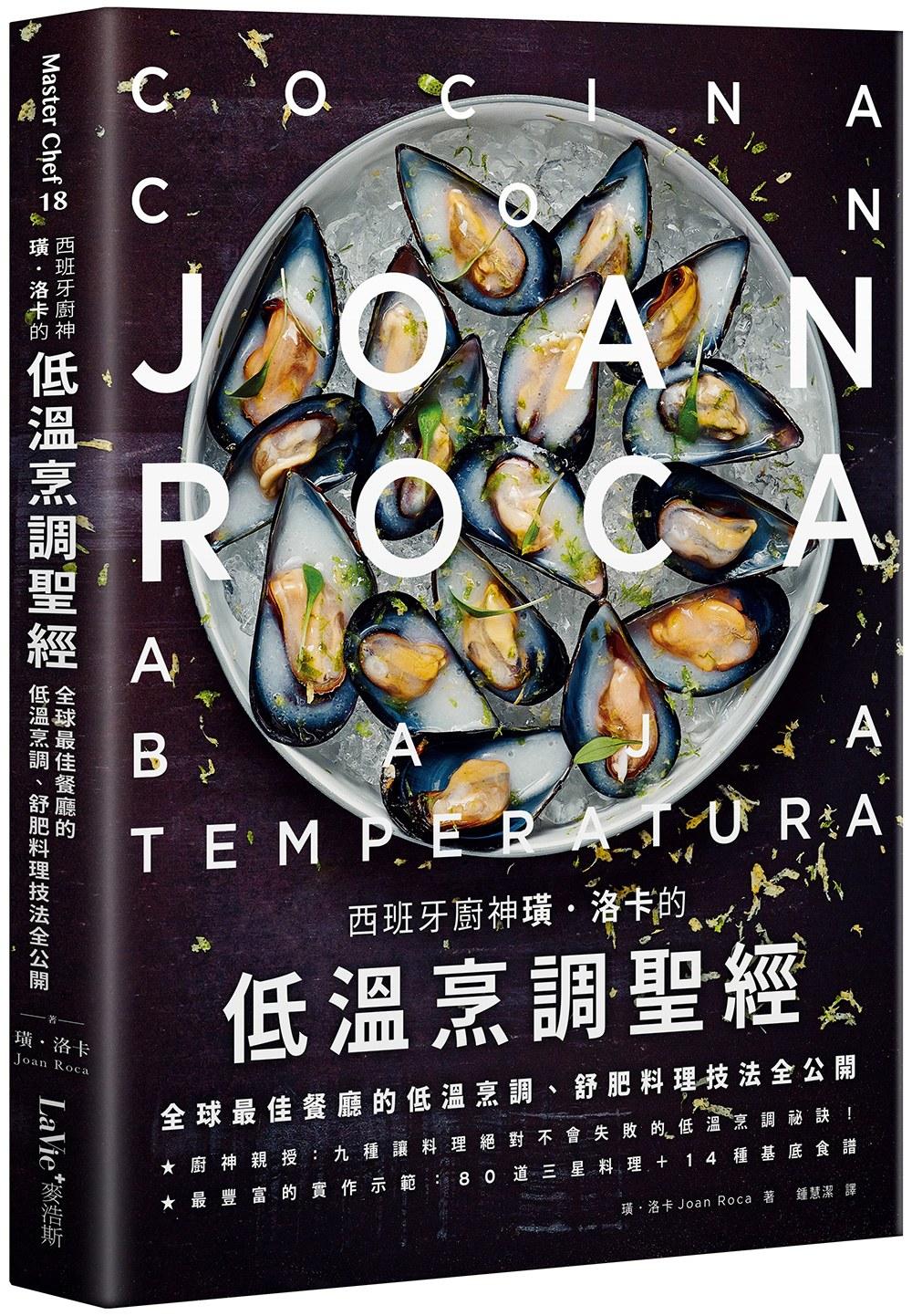 西班牙廚神璜‧洛卡的低溫烹調聖經:全球最佳餐廳的低溫烹調、舒肥料理技法全公開