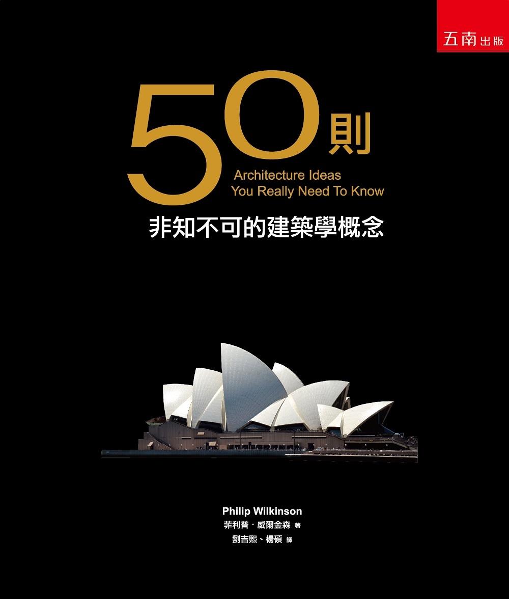 50則非知不可的建築學概念