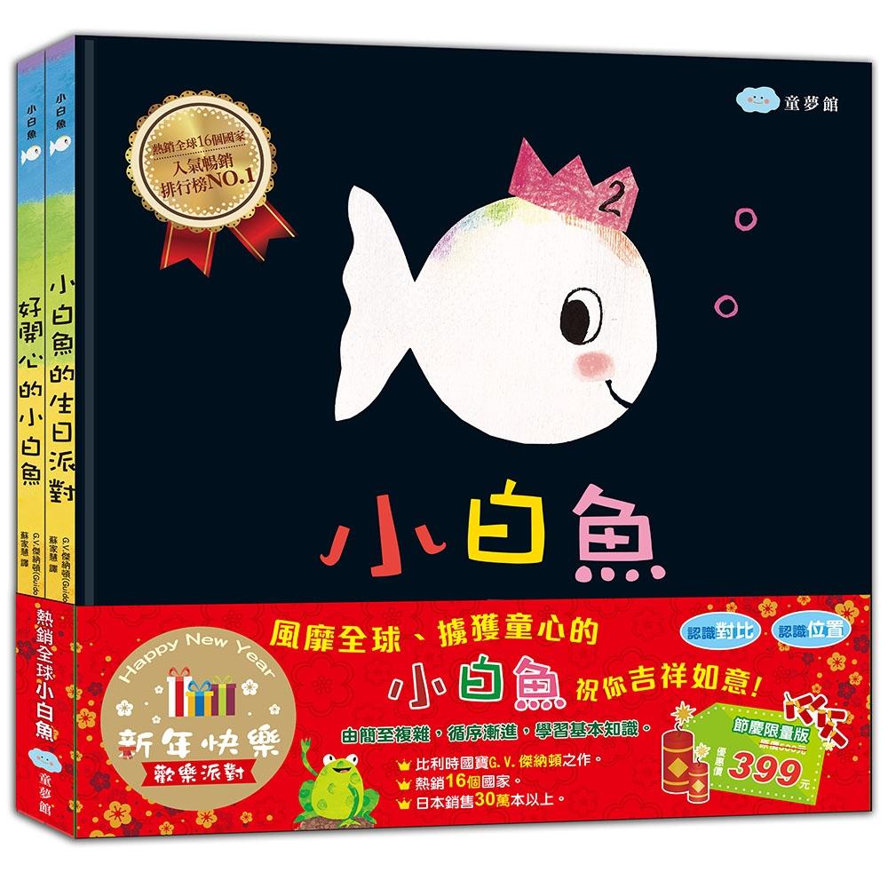 小白魚:小白魚的生日派對+好開心的小白魚 新年快樂歡樂派對