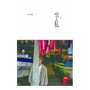 字私 (附張信哲限量明信片組)