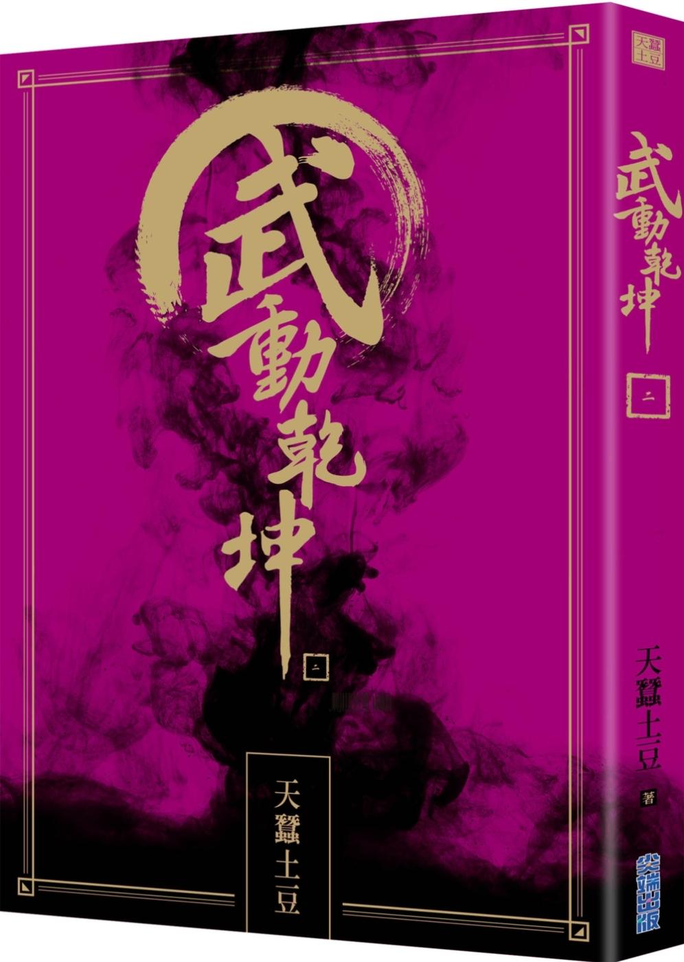武動乾坤(02)