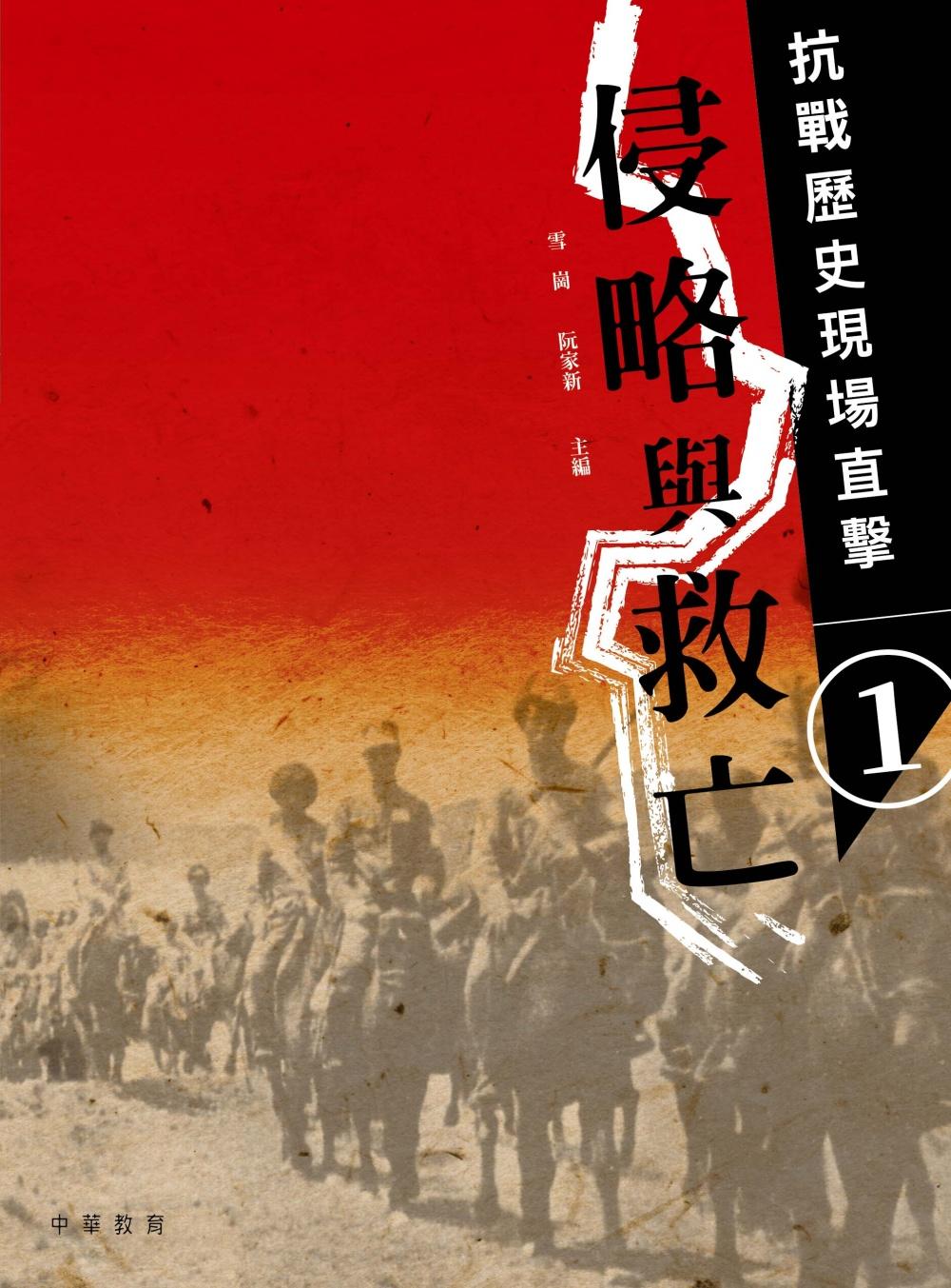 抗戰歷史現場直擊 1:侵略與救亡