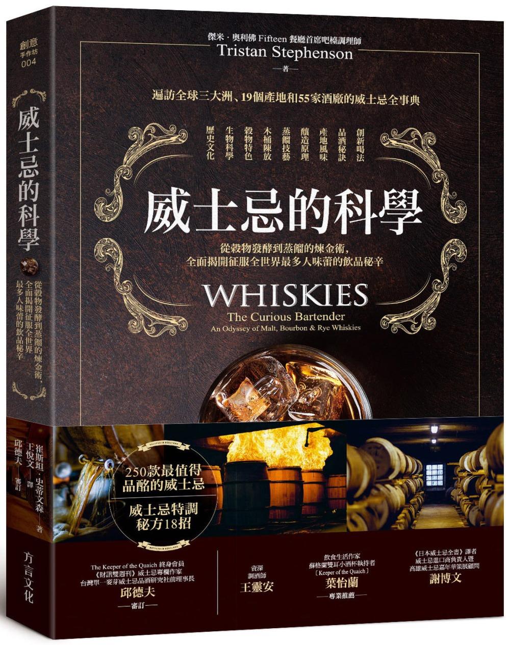 威士忌的科學:從穀物發酵到蒸餾的煉金術,全面揭開征服全世界最多人味蕾的飲品秘辛
