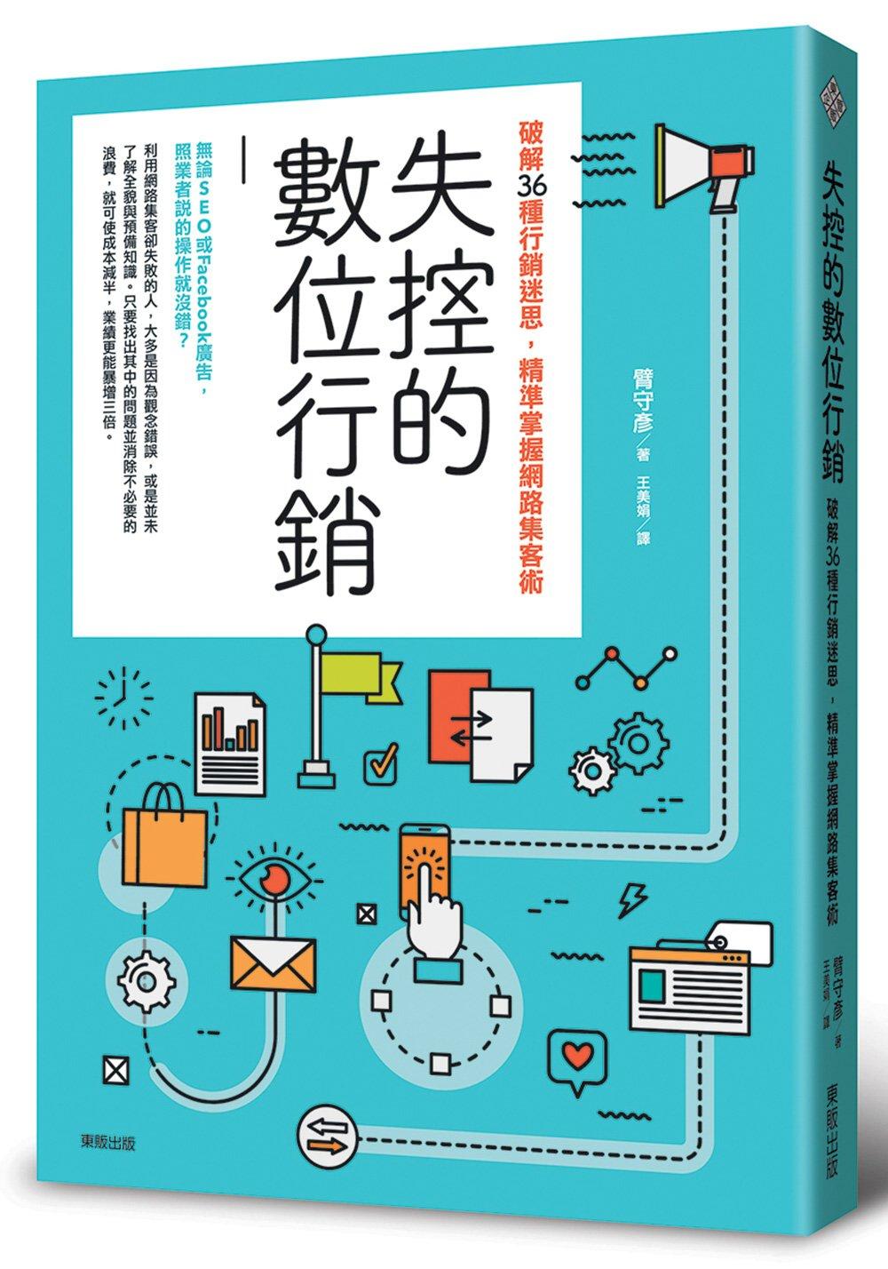 失控的數位行銷:破解36種行銷迷思,精準掌握網路集客術