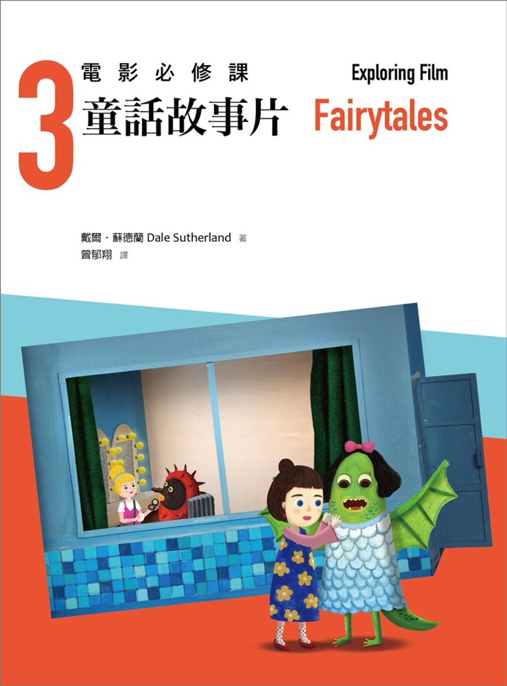 電影必修課3:童話故事片
