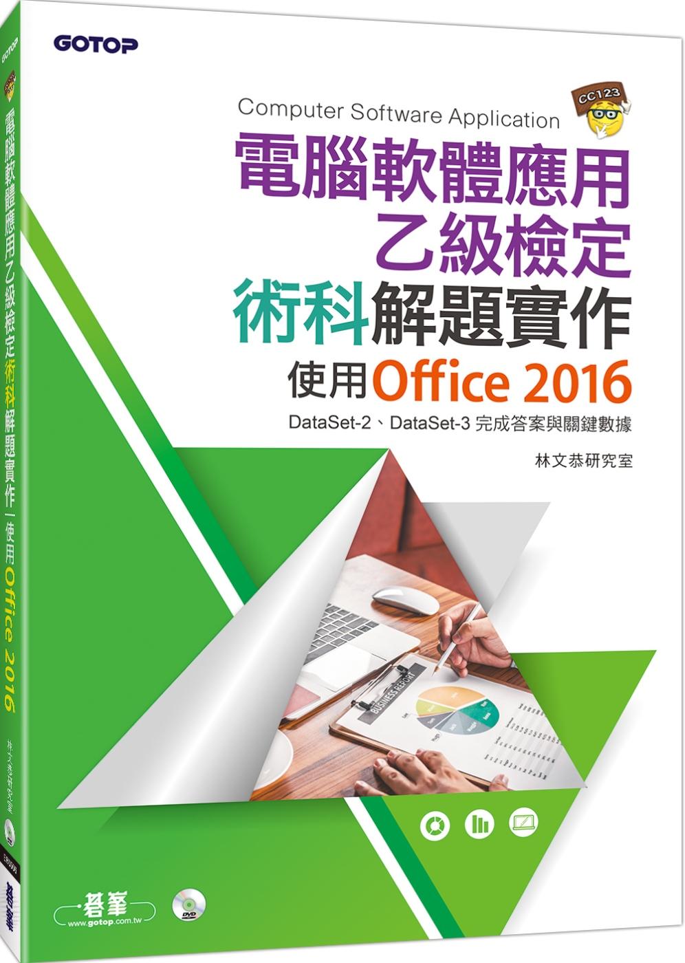 電腦軟體應用乙級檢定術科解題實作:使用Office 2016(附DVD一片)