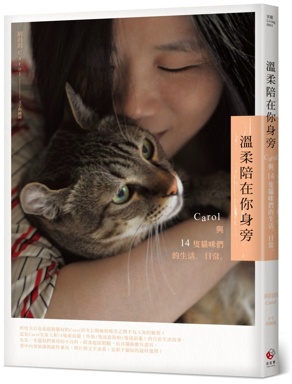 溫柔陪在你身旁:Carol與14隻貓咪們的生活。日常。