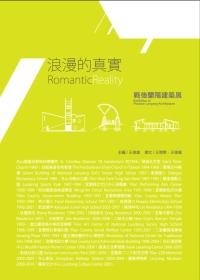 浪漫的真實:戰後蘭陽建築展