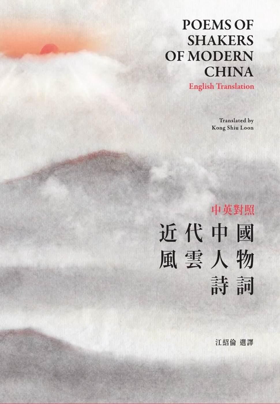 中英對照近代中國風雲人物詩詞