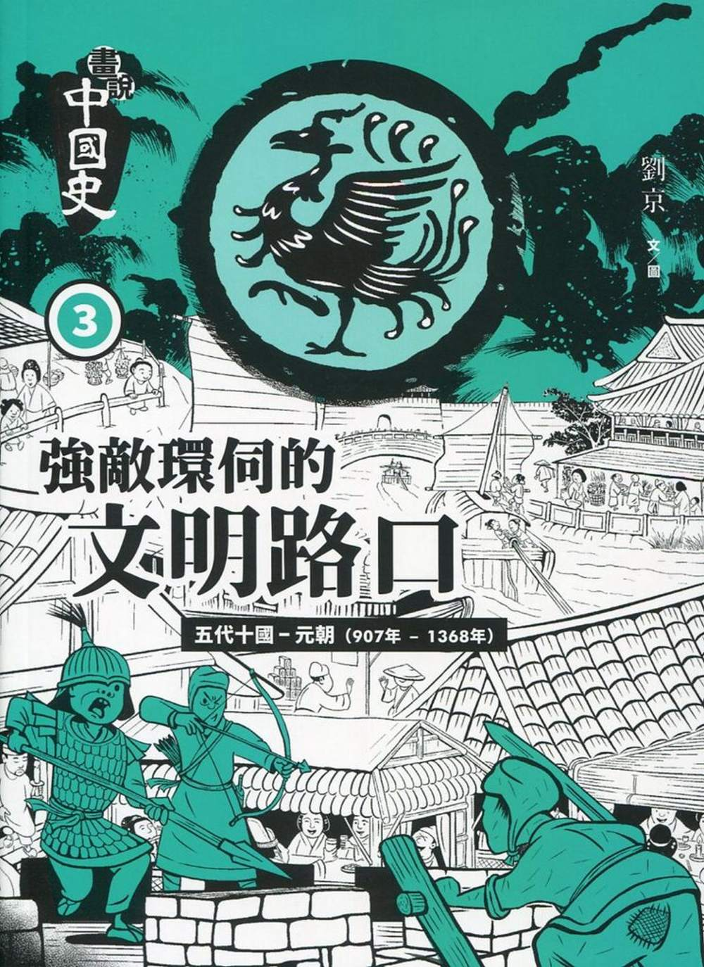 畫說中國史 3:強敵環伺的文明路口
