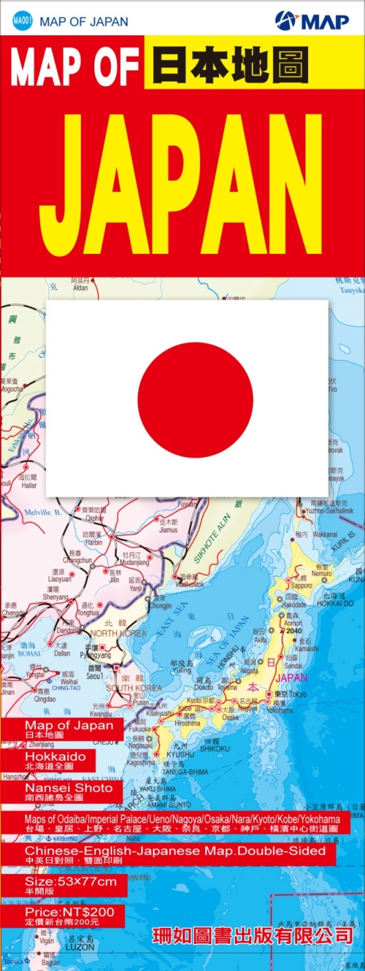 MAP OF JAPAN日本地圖(中英文)
