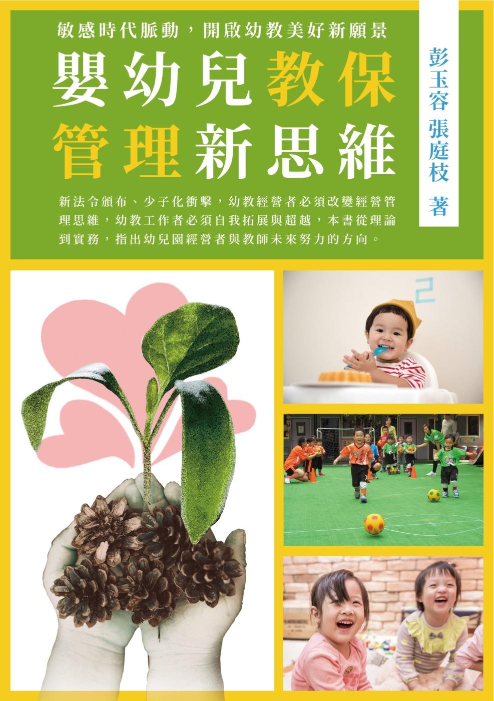 嬰幼兒教保管理新思維