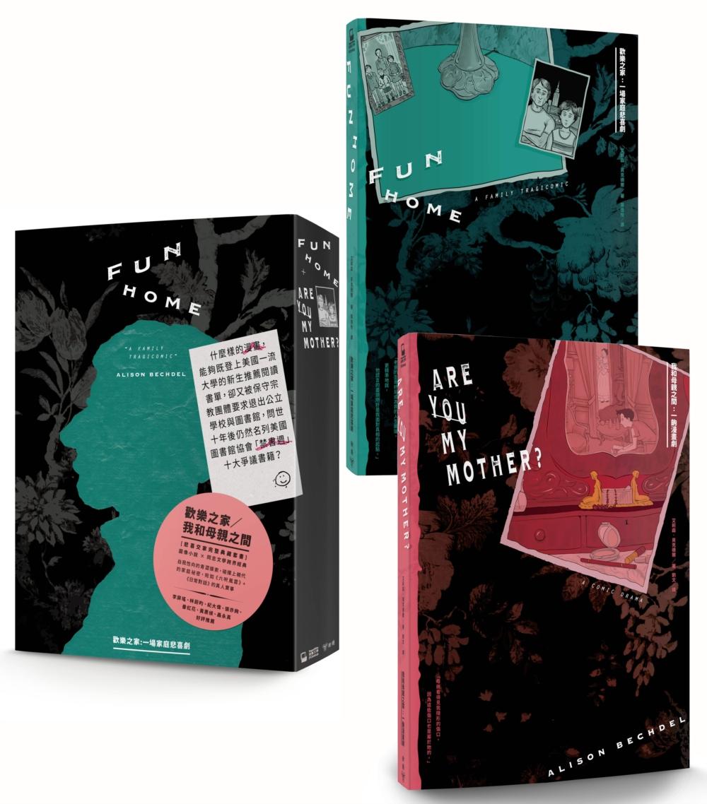 歡樂之家/我和母親之間:圖像小說X同志文學跨界經典,「悲喜交家」完整典藏套書(二冊)