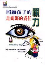 照顧孩子的視力是媽媽的責任