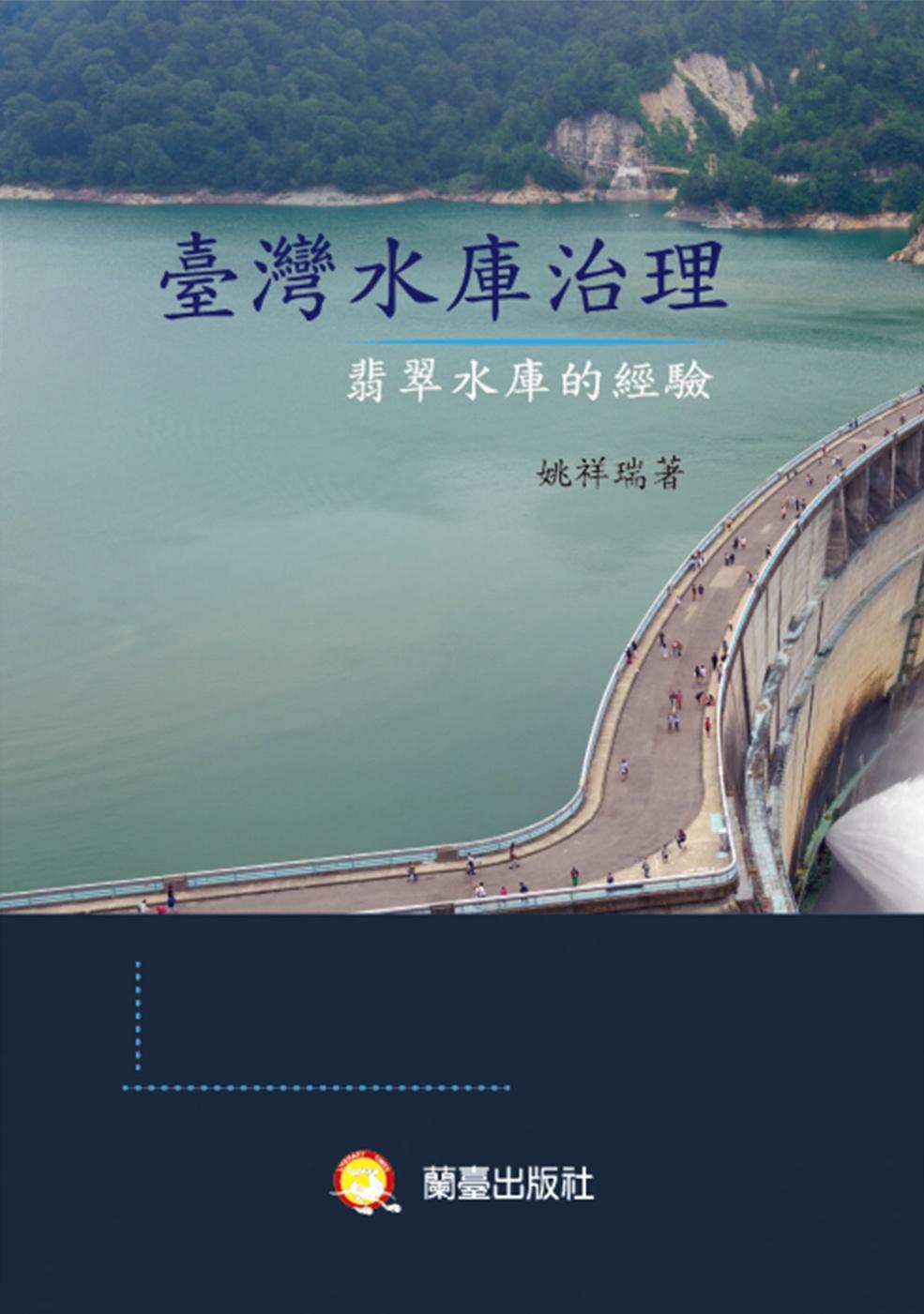 臺灣水庫治理:翡翠水庫的經驗