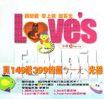 Lover\\、s E-mail-談戀愛學上網說英文