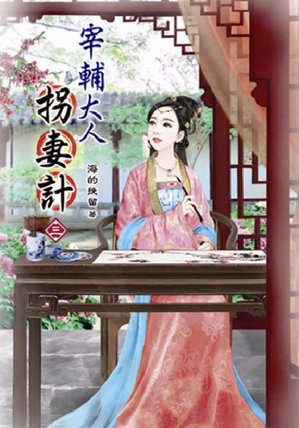 宰輔大人拐妻計(三)