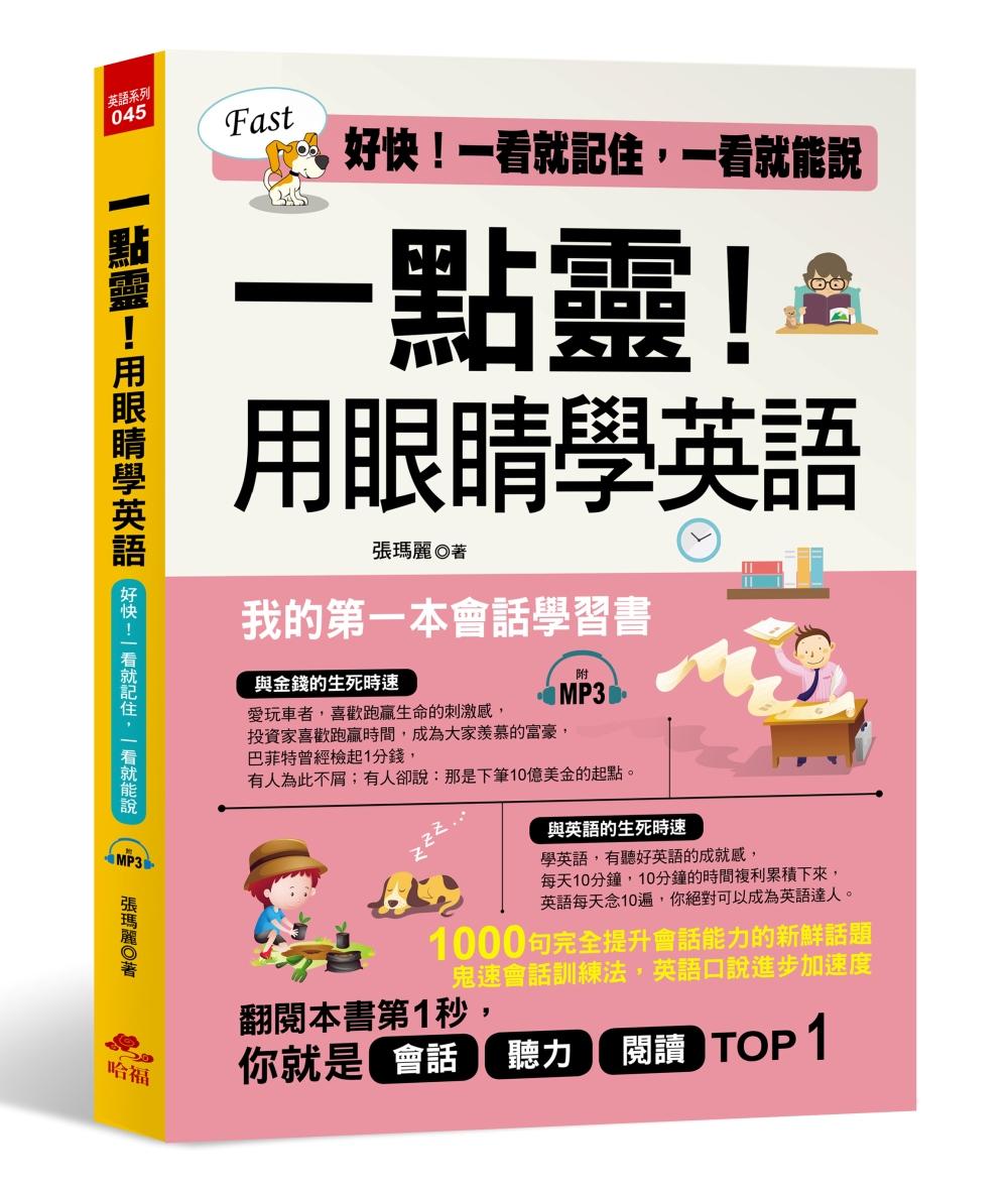 一點靈!用眼睛學英語:我的第一本會話學習書 (附MP3)