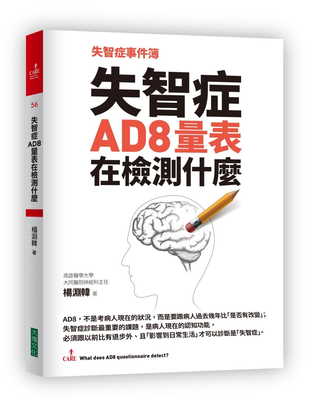 失智症事件簿:失智症AD8量表在檢測什麼