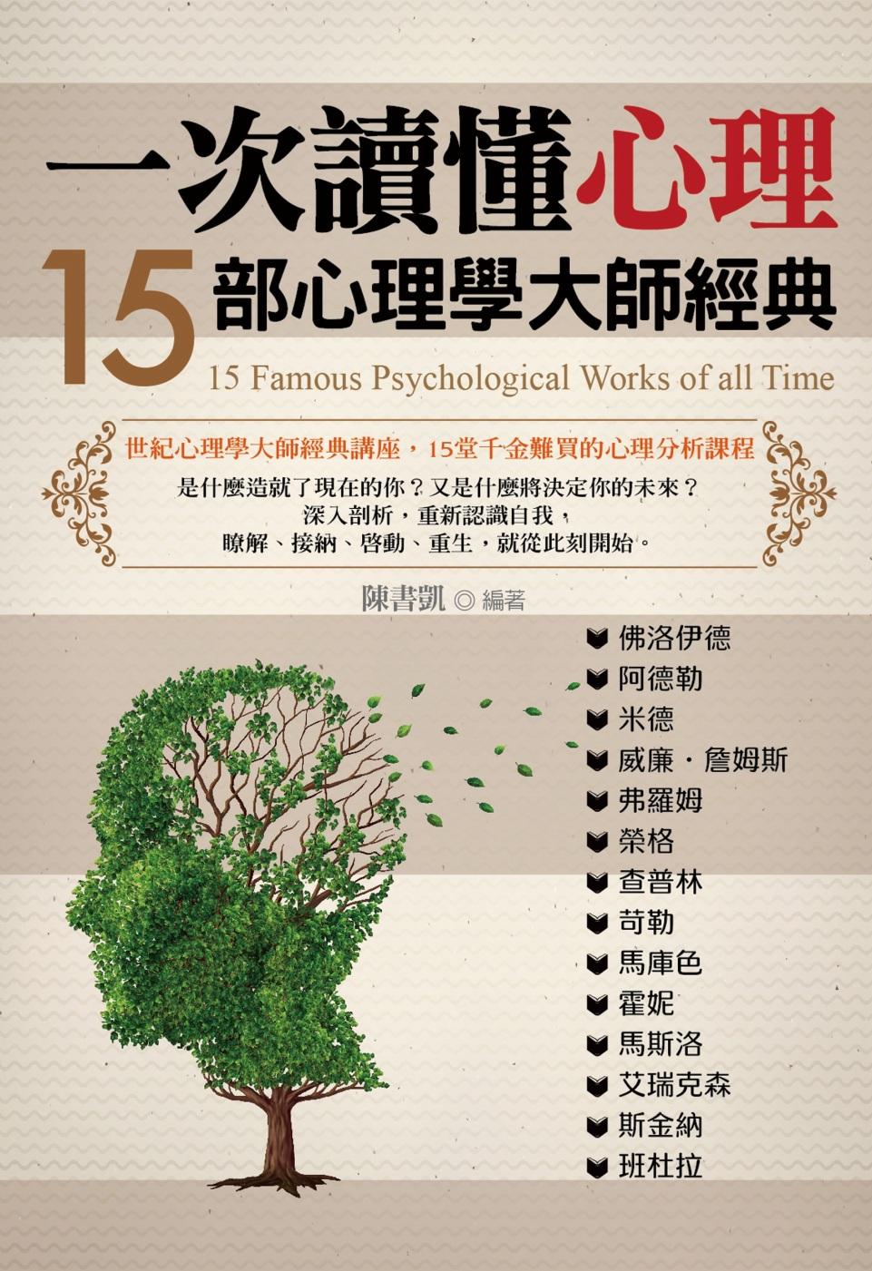 一次讀懂心理:15部心理學大師經典