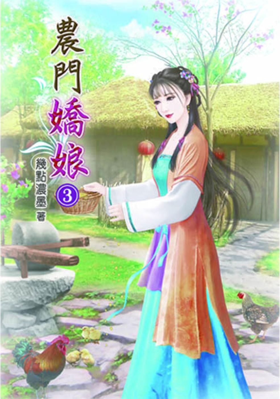 農門嬌娘(三)