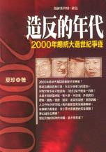造反的年代:2000年總統大選世紀爭逐