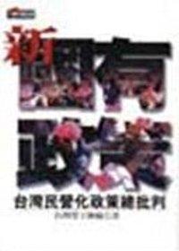 新國有政策-台灣民營化政策總批判