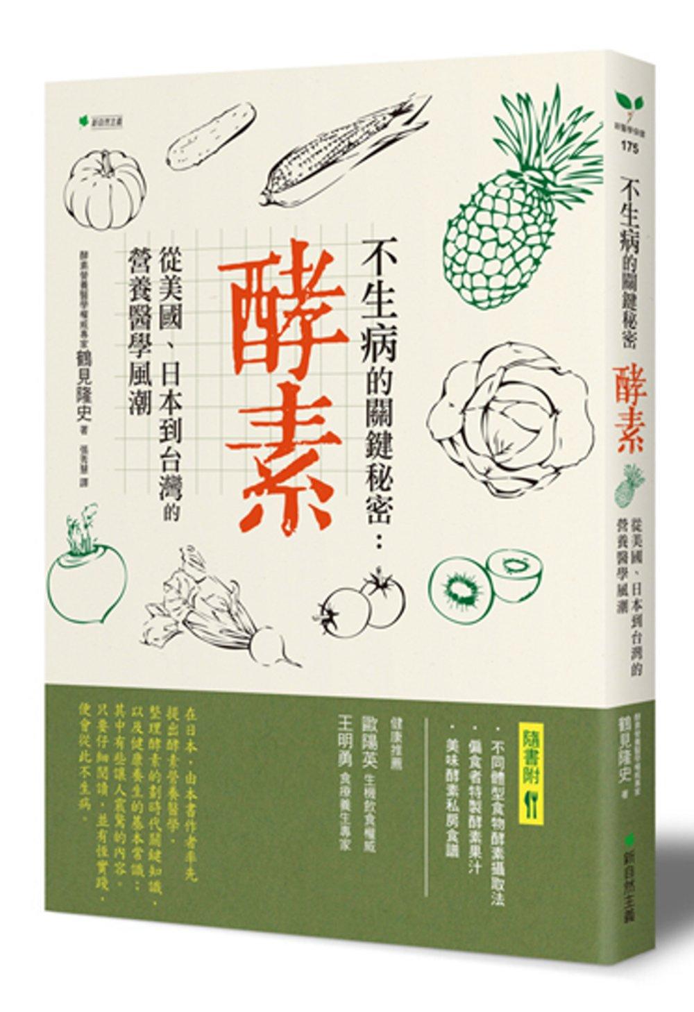 不生病的關鍵秘密 酵素:從美國、日本到台灣的營養醫學風潮(二版)