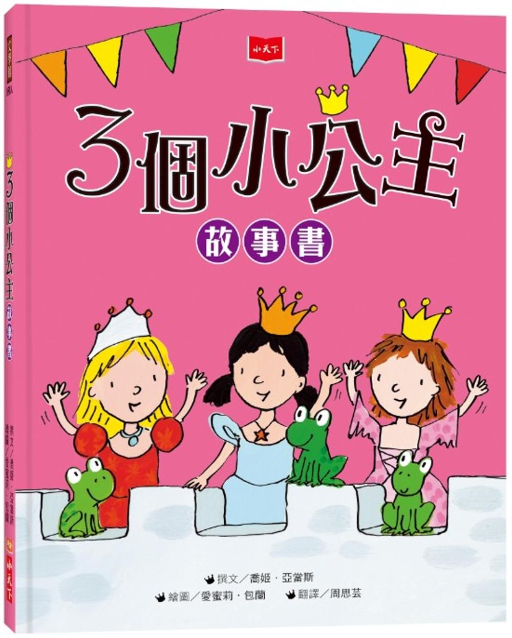 3個小公主故事書(新版)