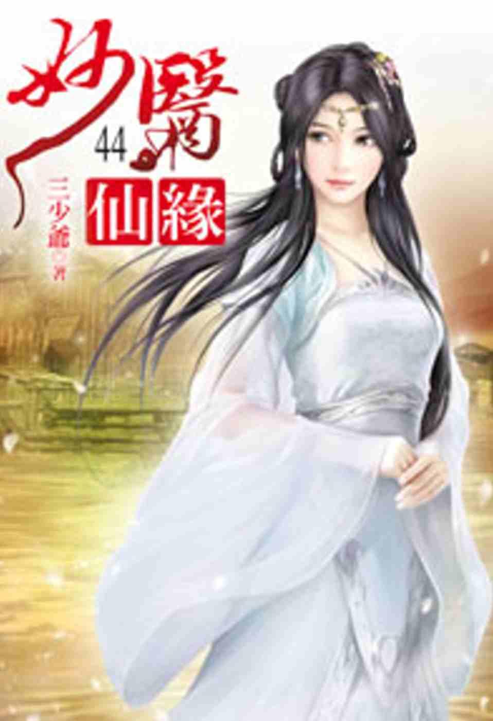 妙醫仙緣44