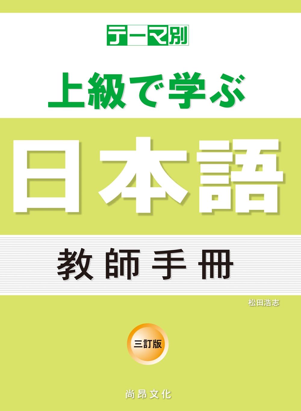 主題別 上級學日本語 教師手冊-三訂版