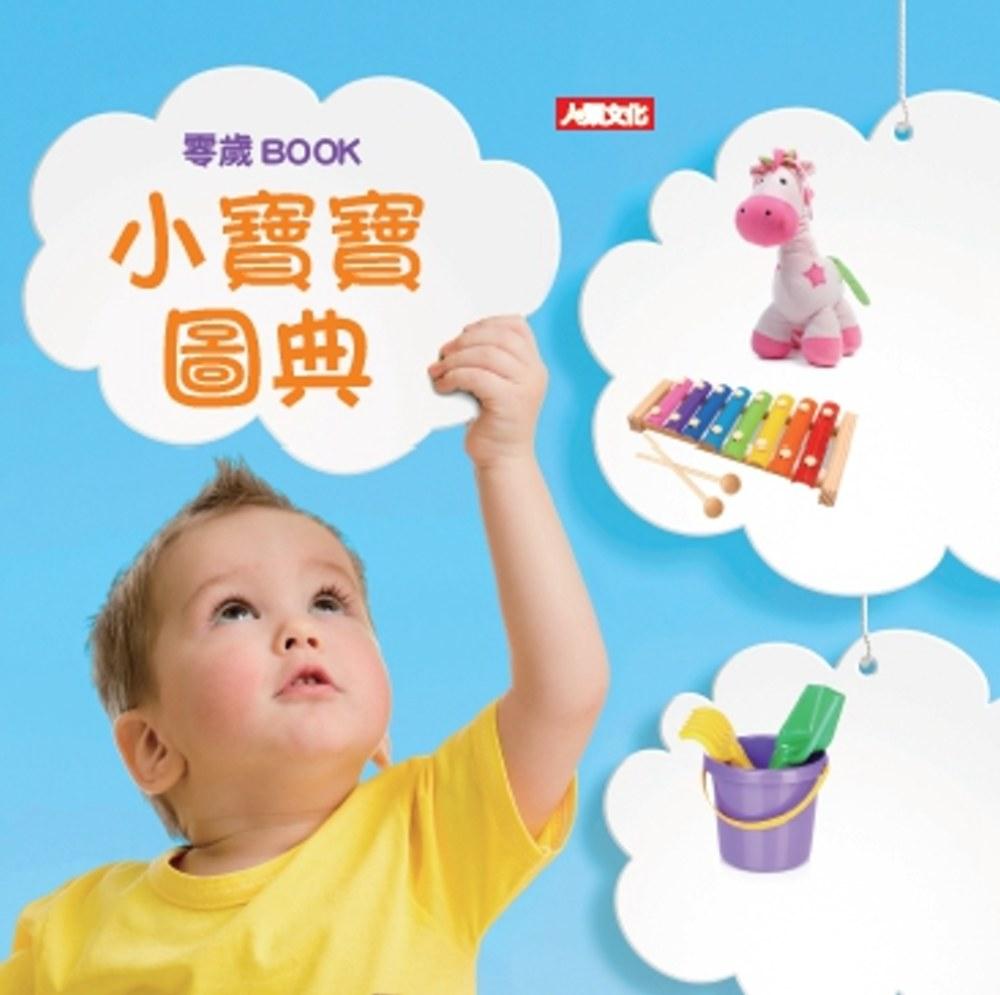 零歲BOOK:小寶寶圖典