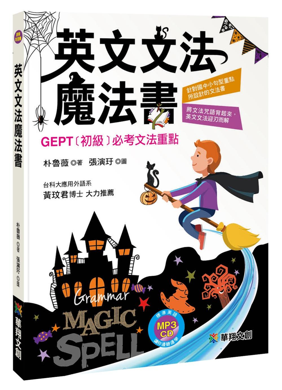 英文文法魔法書:GEPT初級必考文法重點(附MP3 CD)