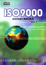 ISO9000:品保系統建立實務Q&A(新版)