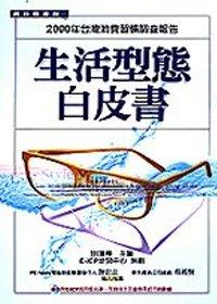 生活型態白皮書--2000年台灣消費習慣調查報告