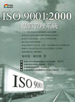 ISO 9001:2000 品質管理系統