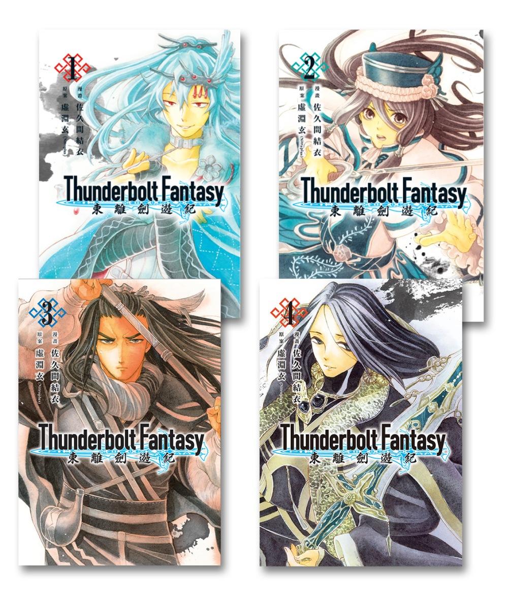 Thunderbolt Fantasy 東離劍遊紀(1-4)完