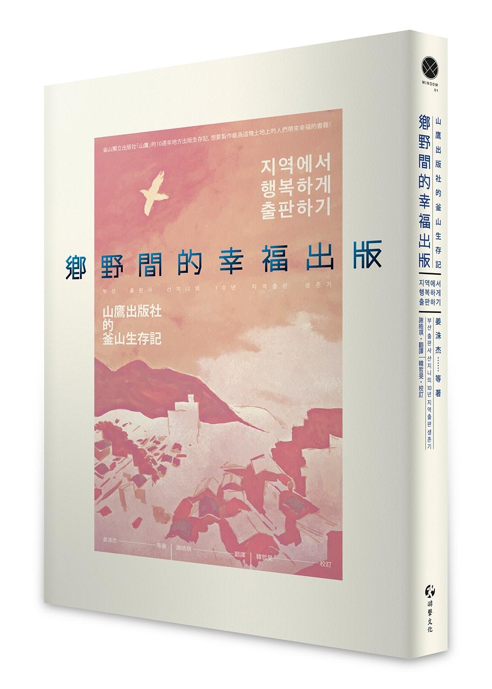 鄉野間的幸福出版:山鷹出版社的釜山生存記