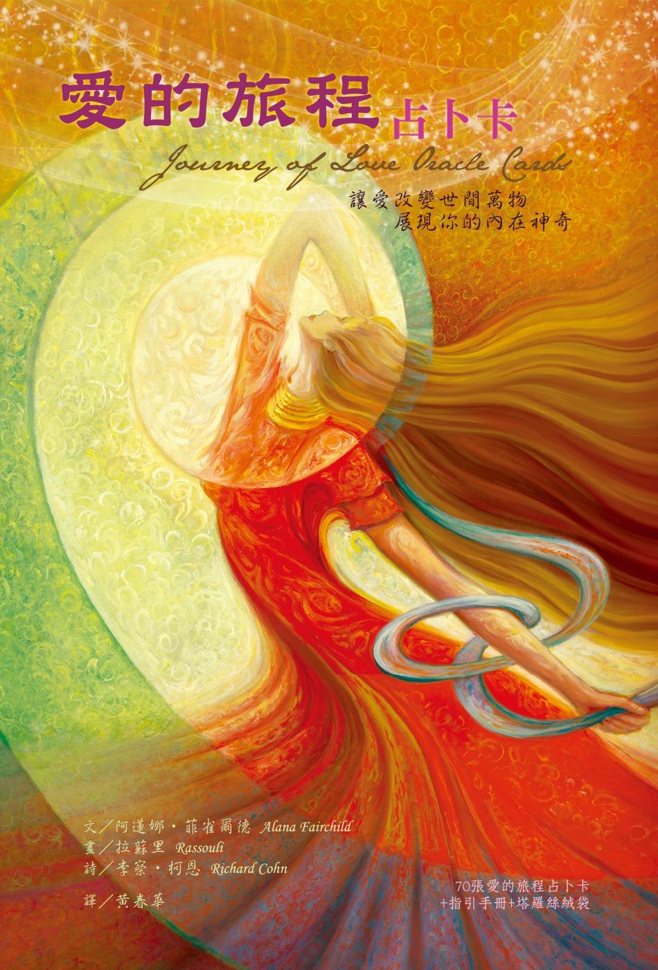 愛的旅程占卜卡:讓愛改變世間萬物 展現你的內在神奇