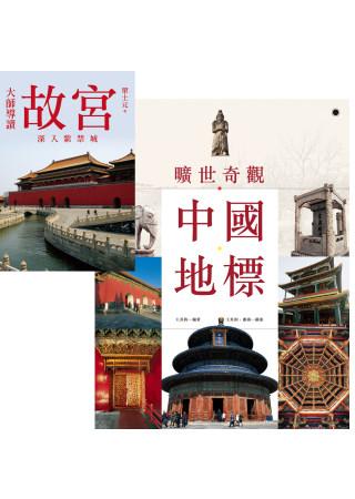 曠世奇觀:中國地標 + 大師導讀:故宮 (套書)