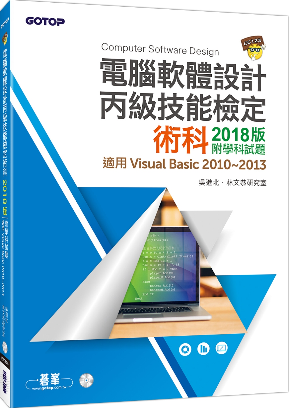 電腦軟體設計丙級技能檢定術科2018版【附學科試題(適用v.b.2010~2013)】